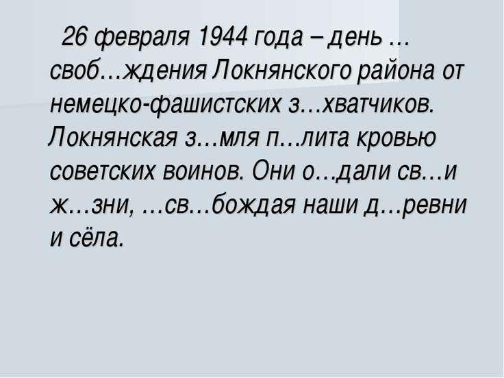 26 февраля 1944 года – день …своб…ждения Локнянского района от немецко-фашист...
