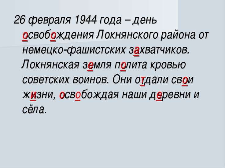 26 февраля 1944 года – день освобождения Локнянского района от немецко-фашист...
