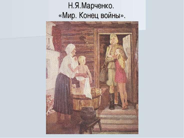 Н.Я.Марченко. «Мир. Конец войны».