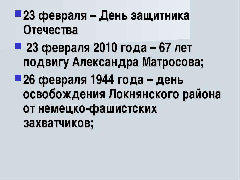 23 февраля – День защитника Отечества 23 февраля 2010 года – 67 лет подвигу А...