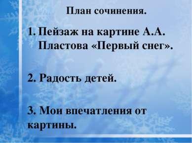 План сочинения. Пейзаж на картине А.А. Пластова «Первый снег». 2. Радость дет...