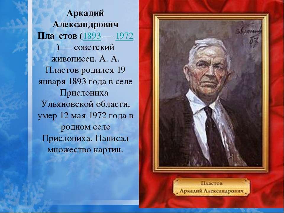 Аркадий Александрович Пла стов(1893—1972)— советский живописец. А. А. Пла...