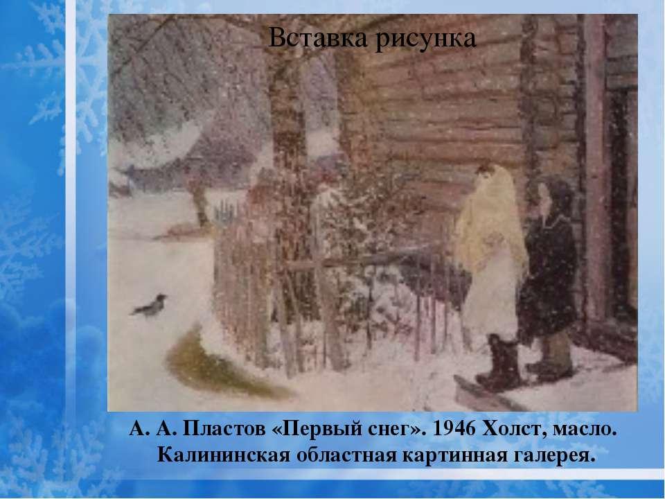 А. А. Пластов «Первый снег». 1946 Холст, масло. Калининская областная картинн...