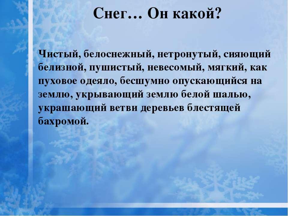 Снег… Он какой? Чистый, белоснежный, нетронутый, сияющий белизной, пушистый, ...