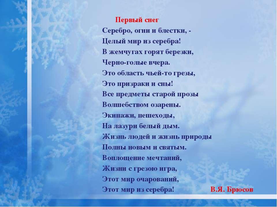 Первый снег Серебро, огни и блестки, - Целый мир из серебра! В жемчугах горят...