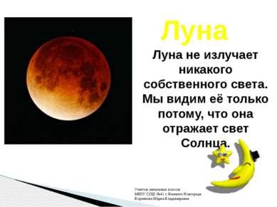 Луна Луна не излучает никакого собственного света. Мы видим её только потому,...