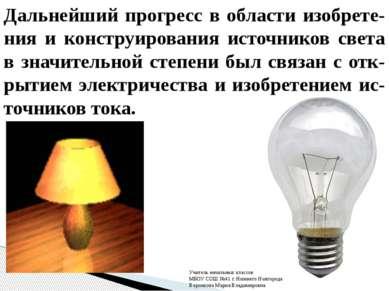 Дальнейший прогресс в области изобрете-ния и конструирования источников света...