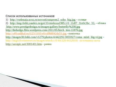 Список использованных источников: http://vselenaia.ucoz.ru/novosti/sunprom2_s...