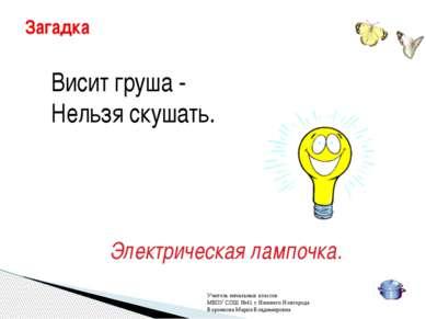 Висит груша - Нельзя скушать. Электрическая лампочка. Загадка Учитель начальн...