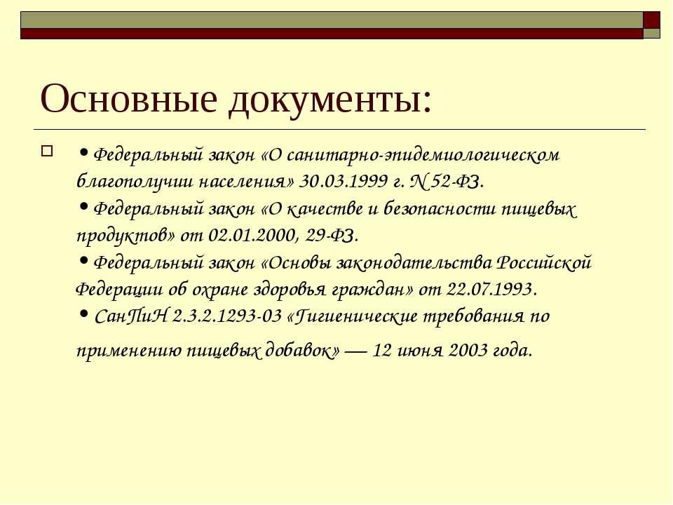 Основные документы: • Федеральный закон «О санитарно-эпидемиологическом благо...