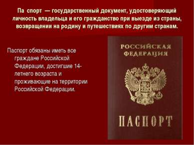 Па спорт — государственный документ, удостоверяющий личность владельца и его ...