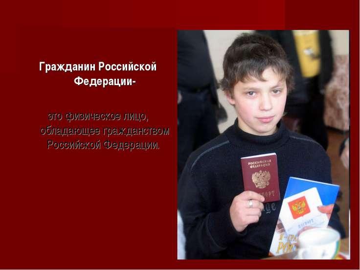 Гражданин Российской Федерации- это физическое лицо, обладающее гражданством ...