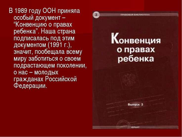"""В 1989 году ООН приняла особый документ – """"Конвенцию о правах ребенка"""". Наша ..."""