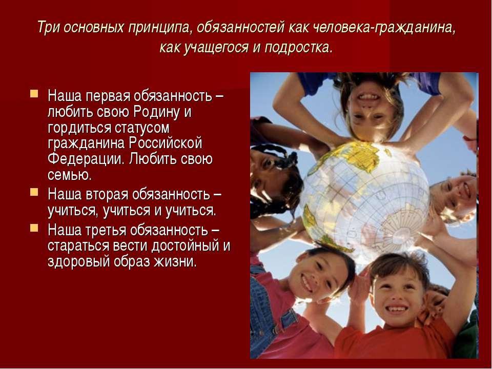 Три основных принципа, обязанностей как человека-гражданина, как учащегося и ...