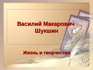 Василий Макарович Шукшин Жизнь и творчество