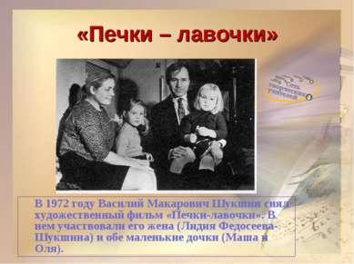 «Печки – лавочки» В 1972 году Василий Макарович Шукшин снял художественный фи...