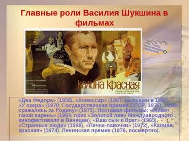 Главные роли Василия Шукшина в фильмах «Два Федора» (1958), «Комиссар» (1967,...