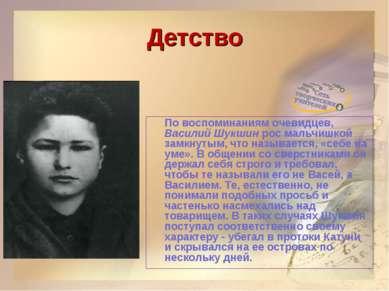 Детство По воспоминаниям очевидцев, Василий Шукшин рос мальчишкой замкнутым, ...