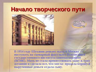 Начало творческого пути В 1954 году Шукшин решает ехать в Москву — поступать ...