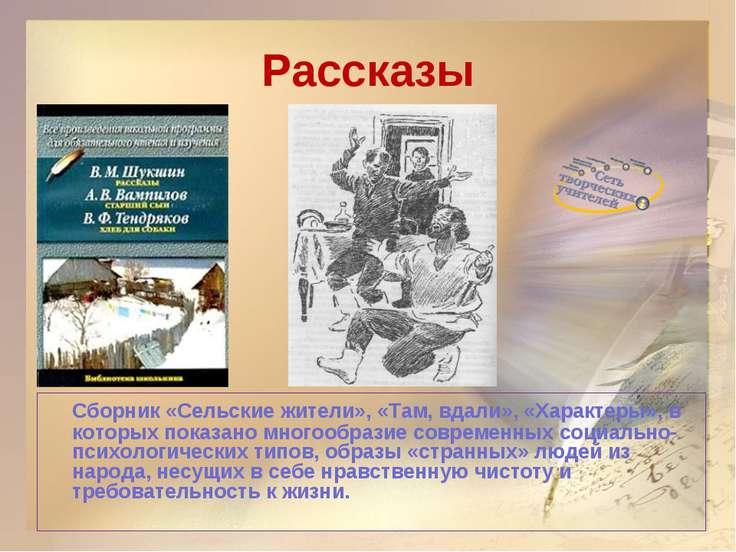 Рассказы Сборник «Сельские жители», «Там, вдали», «Характеры», в которых пока...