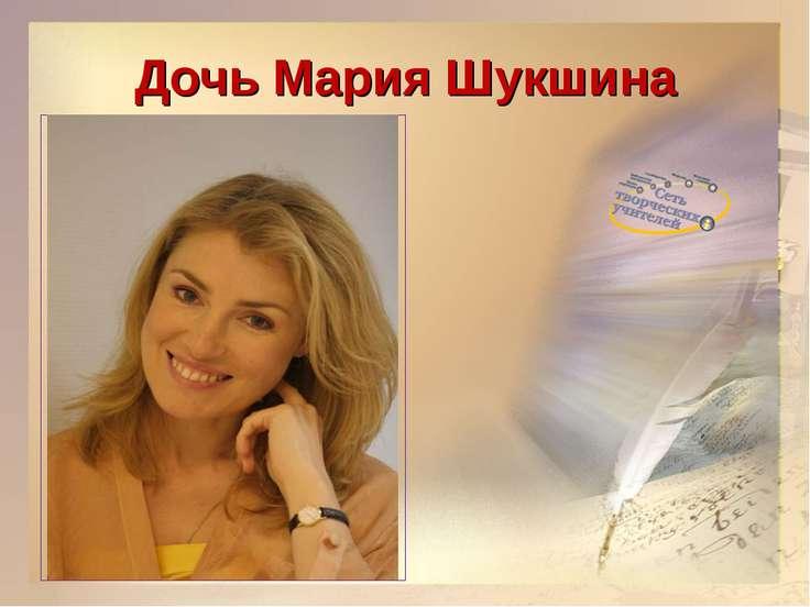 Дочь Мария Шукшина