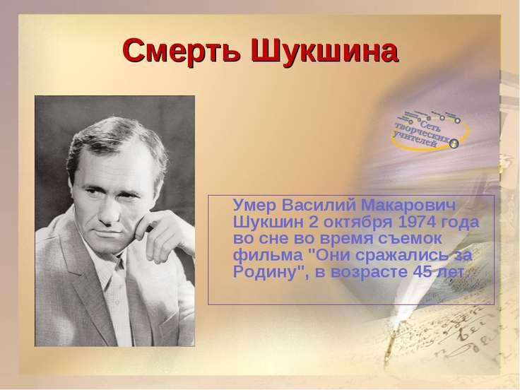 Смерть Шукшина Умер Василий Макарович Шукшин 2 октября 1974 года во сне во вр...