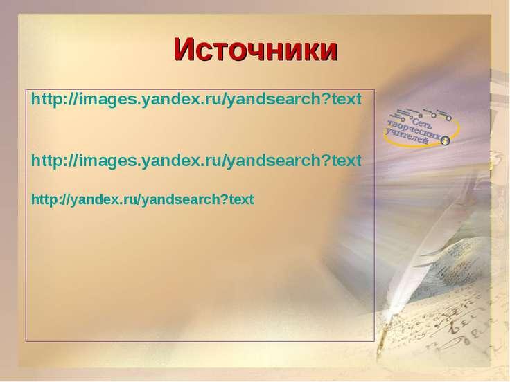 Источники http://images.yandex.ru/yandsearch?text http://images.yandex.ru/yan...