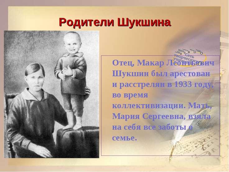 Родители Шукшина Отец, Макар Леонтьевич Шукшин был арестован и расстрелян в 1...