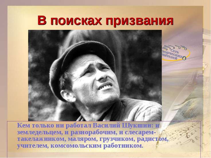 В поисках призвания Кем только ни работал Василий Шукшин: и земледельцем, и р...