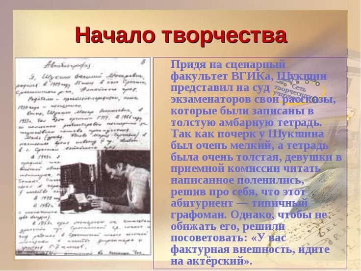 Начало творчества Придя на сценарный факультет ВГИКа, Шукшин представил на су...