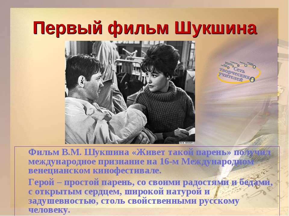 Первый фильм Шукшина Фильм В.М. Шукшина «Живет такой парень» получил междунар...