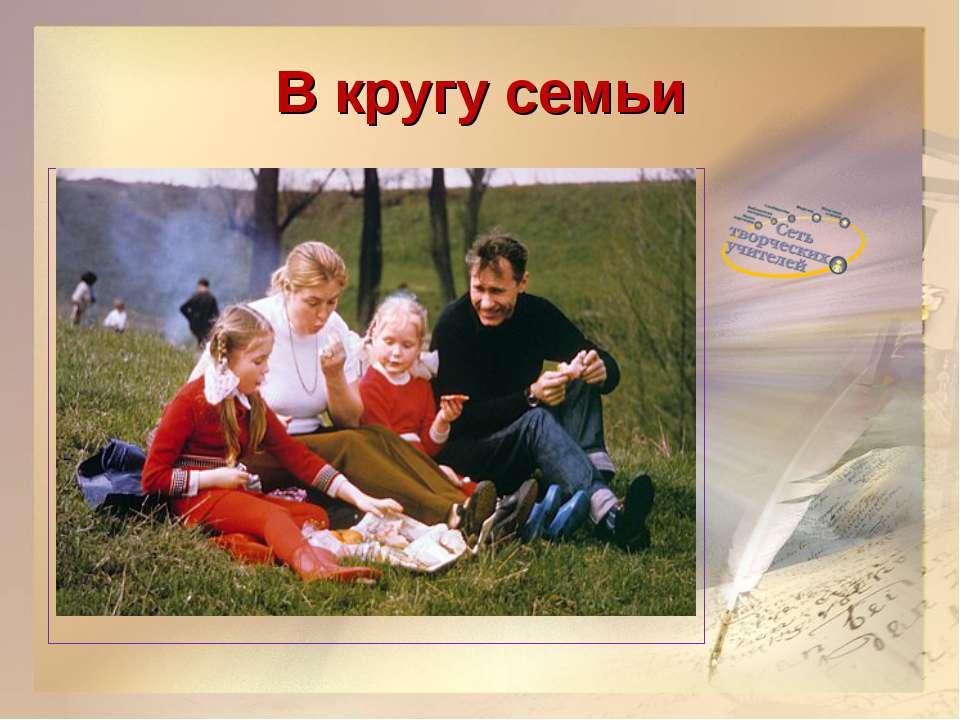 В кругу семьи