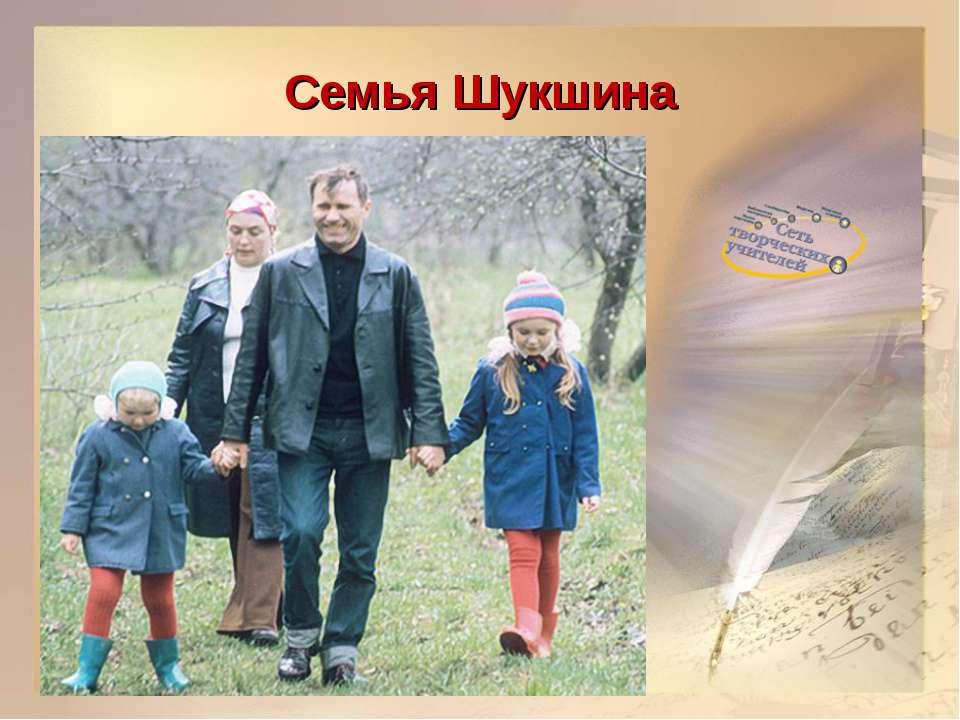 Семья Шукшина
