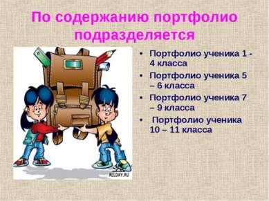 По содержанию портфолио подразделяется Портфолио ученика 1 - 4 класса Портфол...