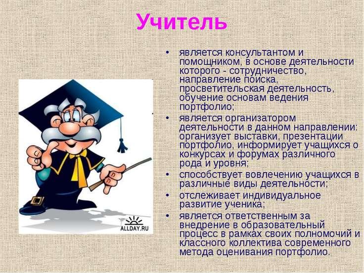 Учитель является консультантом и помощником, в основе деятельности которого -...