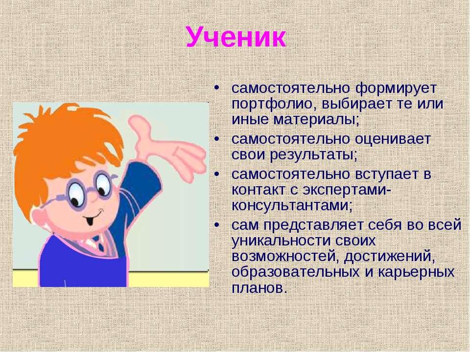 Ученик самостоятельно формирует портфолио, выбирает те или иные материалы; са...