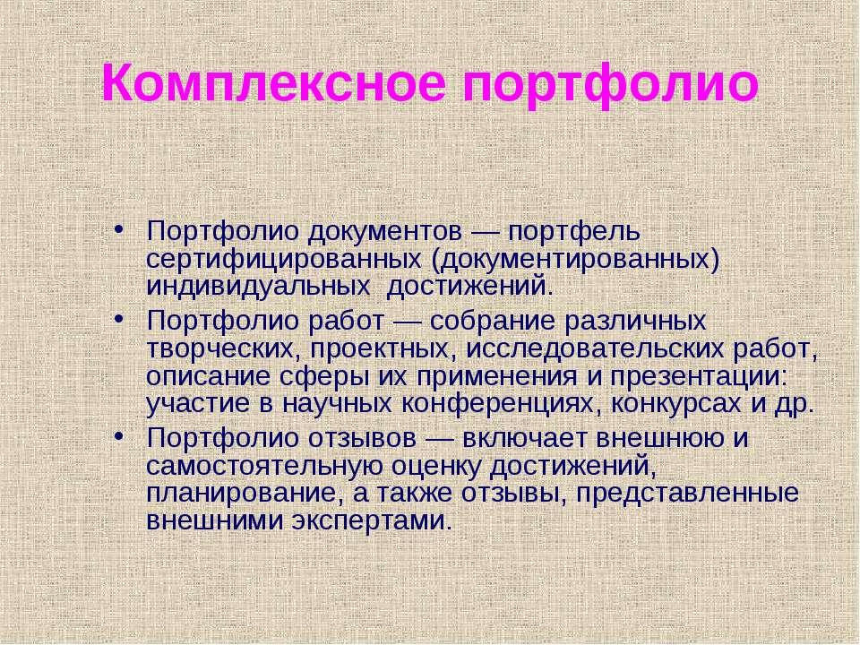 Комплексное портфолио Портфолио документов — портфель сертифицированных (доку...