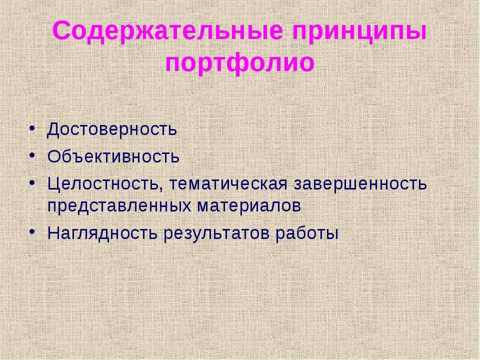Содержательные принципы портфолио Достоверность Объективность Целостность, те...