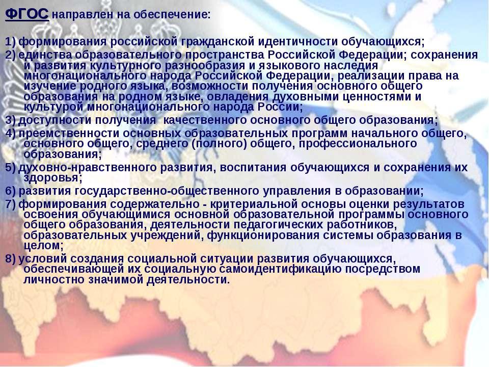 ФГОС направлен на обеспечение: 1) формирования российской гражданской идентич...