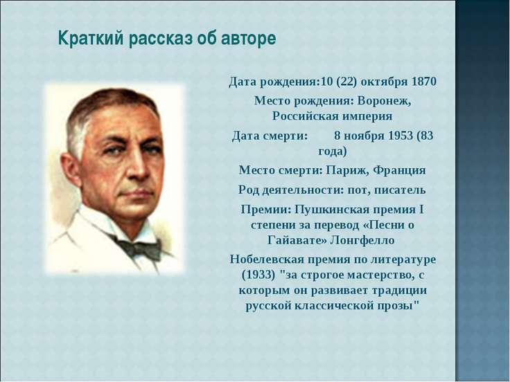 Краткий рассказ об авторе Дата рождения:10 (22) октября 1870 Место рождения: ...
