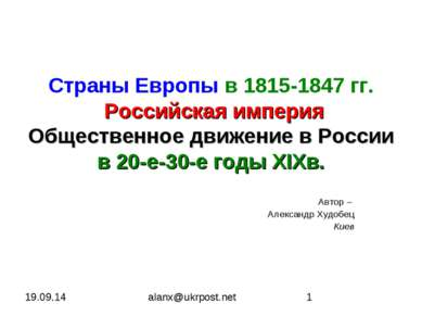 Страны Европы в 1815-1847 гг. Российская империя Общественное движение в Росс...