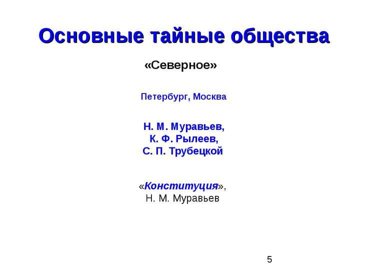 Основные тайные общества «Северное» Петербург, Москва Н. М. Муравьев, К. Ф. Р...