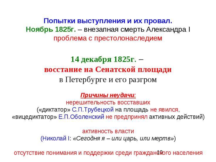 Попытки выступления и их провал. Ноябрь 1825г. – внезапная смерть Александра ...
