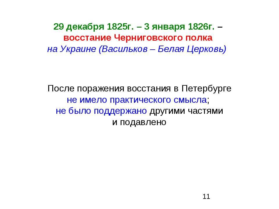 29 декабря 1825г. – 3 января 1826г. – восстание Черниговского полка на Украин...