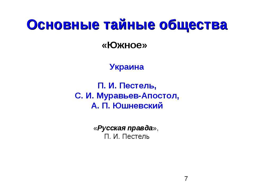 Основные тайные общества «Южное» Украина П. И. Пестель, С. И. Муравьев-Апосто...
