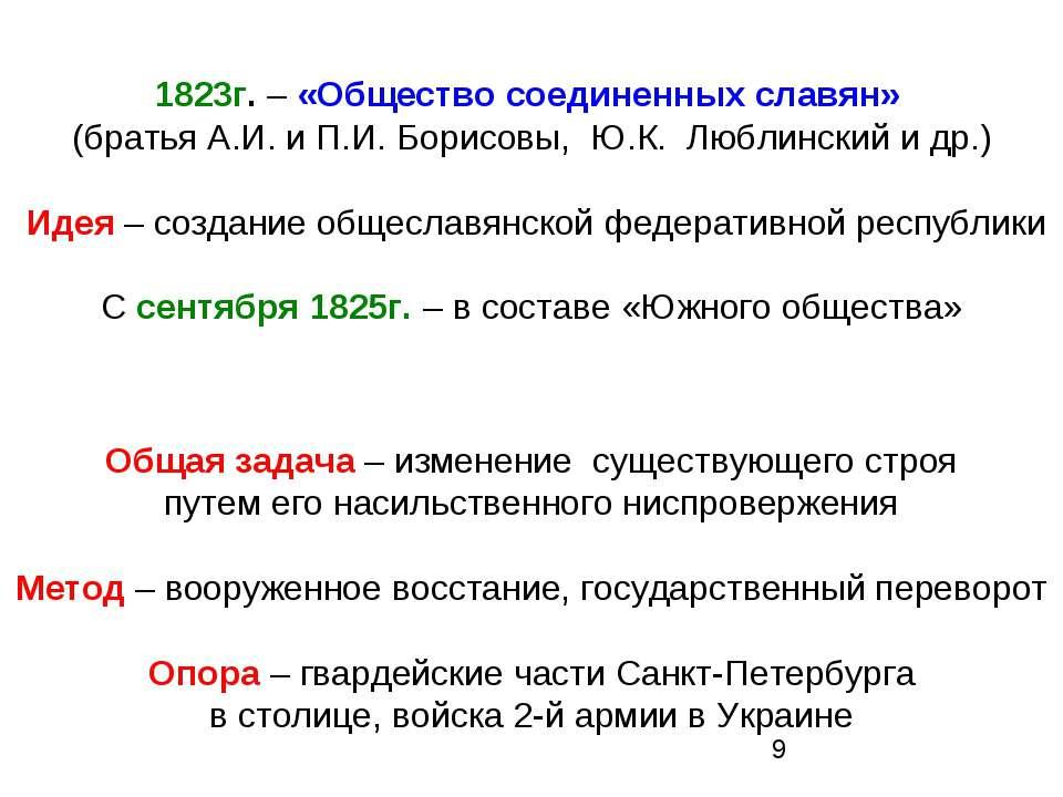 1823г. – «Общество соединенных славян» (братья А.И. и П.И. Борисовы, Ю.К. Люб...