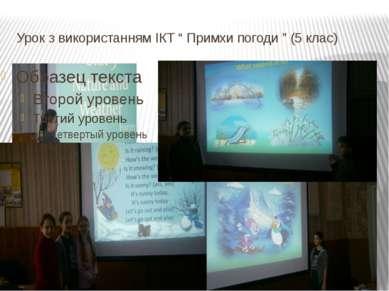 """Урок з використанням ІКТ """" Примхи погоди """" (5 клас)"""