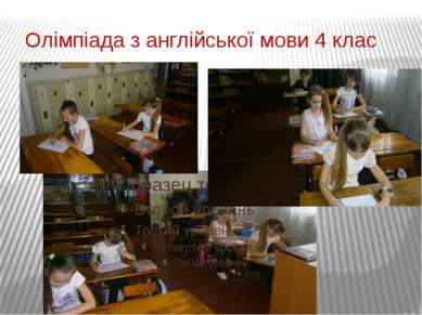 Олімпіада з англійської мови 4 клас