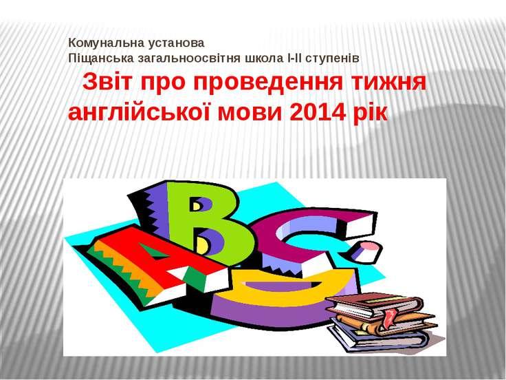 Комунальна установа Піщанська загальноосвітня школа І-ІІ ступенів Звіт про ...