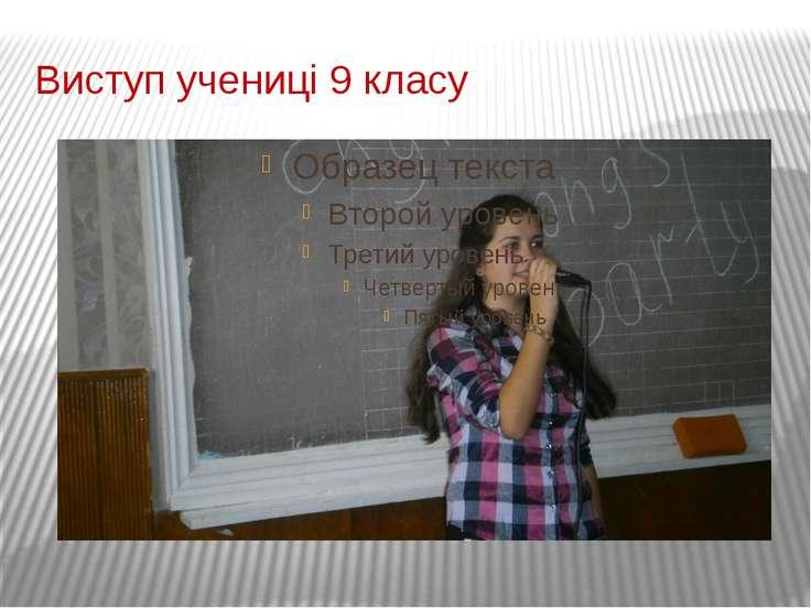 Виступ учениці 9 класу